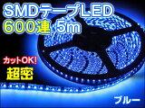【Spring超特価!】【レビュー記入で【総延長約5m】薄型SMDテープLED超密!600連【ブルー】黒ベース切断可 DIY