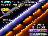 """これぞ究極!2色発光でウインカーは流れます!【レビュー記入で】超画期的""""4Way"""" コンビネーションテープLED 1本4役!キャンセラー内蔵 側面LEDテープ【白橙】 2本"""