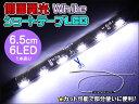 LEDテープ 側面発光 SMD6連 ショート6.5cm テープLEDホワイト 1本 デイライト・BOX照明・足下照明・カーテシにも|ledテープライト ledライト テープライト 車用 テープライトled ledデイライト ドレスアップ 車 イルミネーション 車用品 カー用品 ダイコン卸 直販部