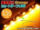 LEDテープ 側面発光 SMD6連 ショート6.5cm オレ