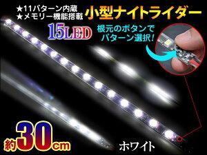 11パターン内蔵ミニナイトライダー使いやすい30cmサイズメモリー機能搭載【ホワイト】