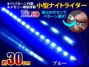 11パターン内蔵 ミニナイトライダー 使いやすい30cmサイズ メモリー機能搭載【ブルー】