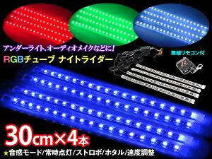 RGBコンビネーションLEDチューブ4連キット常時点灯/ストロボ点灯/ホタル点灯/音感モード/無線リモコン搭載【着後レビューで送料無料】
