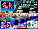 イルミネーションライト LEDテープ コンセント 5m ロング 間接照明 店舗内装に 流れるRGB 132点灯パターン リモコン付 12v/110v対応⇒PSE...