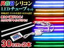 ヘッドライト led アイライン シリコンチューブ RGBタイプ 30cm×2本 リモコン付|ledテープ テープled ledテープライト ledライト テープライト 車用 テープライトled チューブ ライト ドレスアップ 車 イルミネーション カー用品 ダイコン卸 直販部 2017Feb
