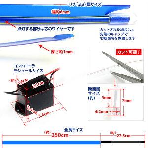 リブ付有機ELネオンワイヤー250cm隙間に挟める耳付きタイプDC12V用カット可能