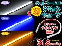ヘッドライト led アイライン ハイパーLEDシリコンチューブ ショートタイプ 1本|ledテープ テープled ledテープライト ledライト テープライト 車用 テープライトled チューブ ライト ドレスアップ 車 イルミネーション カー用品 ダイコン卸 直販部
