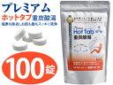 炭酸風呂 スパークリング ホットタブ HOTTAB 重炭酸風呂【100錠】