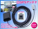 GPSアンテナ グレー角型カプラ 高感度GPSアンテナ 配線約490cm パナソニック サンヨー クラリオン アゼスト アルパイン 三菱用 防水(GPS レーダー カーナビ ドライブレコーダー gps GPSナビ)