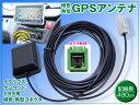 GPSアンテナ 緑角型カプラ 高感度 GPSアンテナ 配線約490cm/イクリプス、トヨタ純正ナビ、ダイハツ純正ナビ、ケンウッド用