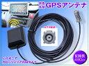 グレー丸型カプラ 高感度GPSアンテナ 配線約490cm/旧タイプ GPSアンテナ AVIC-DRV55 / AVIC-DRZ09 / AVIC-DRZ80