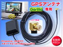 GPSアンテナゴリラ&ミニゴリラ用 高感度GPSアンテナ 配線約490cm パナソニック/サンヨー 防水(GPS レーダー アンテナ 車用 カー用品 カーアイテム カーナビ ゴリラ ドライブレコーダー gps GPSナビ Pnasonic SANYO gorilla)