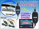 バックカメラ ワイヤレス ビデオトランスミッター 2.4GHz バックカメラ等 12V専用 カー用品 自動車 カーナビ モニター カーアクセサリー