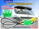 クラリオンバックカメラ 端子変換コネクター緑メスRCA端子 40cm CCA-644-500互換品 カー用品 自動車 カーナビ モニター カーアクセサリー