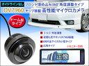 バックカメラ高性能マイクロカメラ (ガイドラインなし) COMS OV7960搭載 球型 正像のみ フロント・サイドに! カー用品 自動車 カーナビ モニター ...