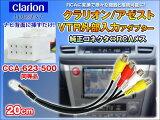 【Spring超特価!】クラリオンバックカメラ ●クラリオン/アゼストナビに!VTRアダプター【メス端子 20cm】CCA-623-500 VTR アダプター 外部入力 ケーブル