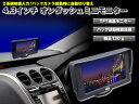 車載モニター オンダッシュ オンダッシュモニター バック連動 車載モニター スタンド リアモニター 4.3インチ バックカメラ連動機能付 カー用品 自動車 カーナビ モニター カーアクセサリー