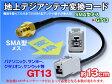 地デジアンテナ SMAメス型→GT13 変換アダプター 約13cm 1本 so