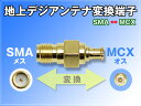 地デジアンテナ SMAメス-MCXオス 変換端子 1個