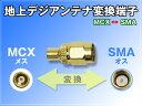 地デジアンテナ SMAオス-MCXメス 変換端子 1個