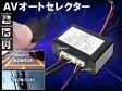 AVオートセレクター 映像切換えスイッチ付 AVセレクター 送料込
