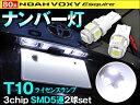 VOXY ノア 80 エスクァイア 前期 後期 T10 LED ポション ライセンス ナンバー灯 カーテシ ライト ランプ ホワイト 3chip SMD 5連 ウェッジ球 白2個 crd