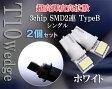 プリウス LED T10 3chipSMD 2連 TypeB 2個 ホワイト t10 led ライセンスランプ プリウス 30 zvw30プリウス SMD ポジションランプ ナンバー灯に最適 LED 省エネ プリウス 30 前期 プリウス 30 後期