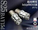 純正互換品 S25D 3chipSMD13連 ダブル球LEDバルブ ホワイト/レッド so