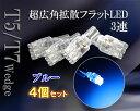 T5 T7 LED メーター エアコン LED 超広角フラット3連LED 青 4個set メーターエアコン球に