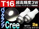 300円/500円クーポン有り!VOXY ノア T16 LED バックランプ Cree 3W級 バルブ ホワイト 2個 純正互換 ライト ランプ ウェッジ球 ウェッジ球 crd