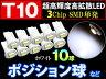 T10 3chip SMD 単発バルブ 10個 白|ledバルブ 車用 バルブ ledライト ledランプ カー用品 カーパーツ ダイコン卸 直販部 パーツ カスタム 車用品 カスタムパーツ so
