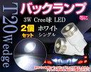 ストリーム T20純正互換品 バックランプ専用 Cree 3W級LEDバルブ2個set