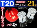 T20 LED ダブル レッド 純正互換品 テールランプ LED T20 21連ウエッジ赤 ダブル球無極性 2個