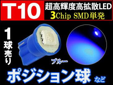 【20%OFFセール!3/30迄】T10 LED 青 3chip SMD バルブ 単発 ブルー 1個 ポジション ラインセンス ナンバー crd