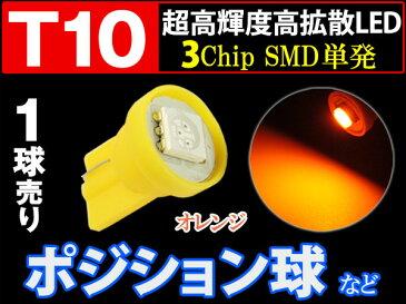【20%OFFセール!3/30迄】T10 LED 橙 3chip SMD バルブ 単発 オレンジ 1個 サイドマーカー ライト ランプ crd