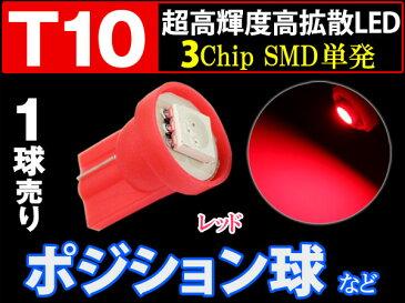 【20%OFFセール!3/30迄】T10 LED 赤 3chip SMD バルブ 単発レッド 1個 テール ランプ crd