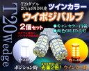 T20 LED ダブル ウインカー LED ウインカーポジション 光量2倍 キャンセラー内蔵ツインカラー・ウイポジバルブ単品 T20 2chip SMD 60連ダブル 白/橙 2個