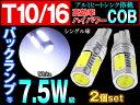 T10/T16 7.5W球バックランプ LEDバルブ 本当に明るい 高効率ハイパワー バックカメラに最適 白2個|ledバルブ バックランプ t16 led 車用 自動車 車 ledライト ledランプ カー用品 カーパーツ ダイコン卸 パーツ カスタム 車用品