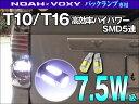 爆光 T10/T16 70系ノア/VOXY用 7.5W球LEDバルブ LEDバックランプハイパワー バックカメラが見やすい 白2個|t16 led バックランプ バック 車用 ledライト ledランプ カー用品 カーパーツ ダイコン卸 直販部 パーツ カスタム 車用品 カスタムパーツ
