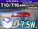 T16 バックランプ VEZEL(ヴェゼル ベゼル) 専用 7.5W球LEDバルブ 高効率ハイパワーCOB 白2個|t16 led バック ランプ 車用 ledライト ledランプ カー用品 カーパーツ ダイコン卸 直販部 パーツ カスタム 車用品 カスタムパーツ