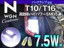 T16 バックランプ N WGN (Nワゴン)専用 7.5W球LEDバルブ 高効率ハイパワーCOB 白2個|t16 led バック ランプ 車用 ledライト ledランプ カー用品 カーパーツ ダイコン卸 直販部 パーツ カスタム 車用品 カスタムパーツ