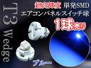 T3 LED T3型 LED エアコンパネル・スイッチ・メーター球に SMD単発ブルー LEDメーター球 LEDエアコン球1球単品売り