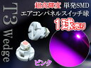 T3 LED T3型 LED エアコンパネル・スイッチ・メーター球に SMD単発ピンク 1球単品売り※台座色選択不可