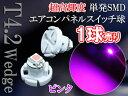 T4.2型 LED エアコンパネル・スイッチ・メーター球に SMD単発ピンク 1球単品売り
