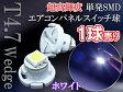 T4.7 LED T4.7型 LEDエアコン球 パネル球 スイッチ・メーター球に SMD単発ホワイト 1球単品売り so