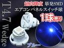 T4.7 LED T4.7型 LEDエアコンパネル・スイッチ・メーター球に SMD単発ブルー 1球単品売り※台座色選択不可
