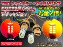 T20 LED ダブル レッド ウインカー LED ウインカーポジション 光量2倍 キャンセラー内蔵 ツインカラー・ウイポジバルブ T20 SMD60連 ダブル 赤/橙 2個