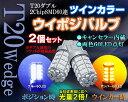 T20 LED ダブル ウインカー LED ウインカーポジション 光量2倍 キャンセラー内蔵ツインカラー・ウイポジバルブ T20 2chip SMD60連 ダブル 青/橙 2個