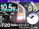 T20 シングル プリウス30系 バックランプ テールランプ 純正同等サイズ 10.5W級高効率 10.5W級 プロジェクターレンズ アルミヒートシンクホワイト 2個