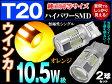 T20 LED アンバー シングル ウインカーLED バルブ 純正サイズ 10.5W級高効率 昼間でも明るい プロジェクターレンズ オレンジ 2個 ピンチ部違い対応(メール便発送なら送料無料)(ledバルブ ウィンカー ウインカー バルブ)